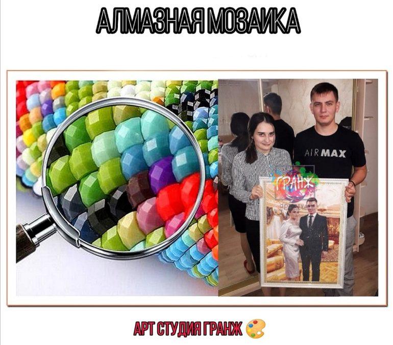 Алмазная мозаика по фото заказать во Владикавказе